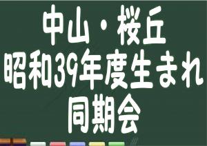 中山・桜丘HPメインビジュアル